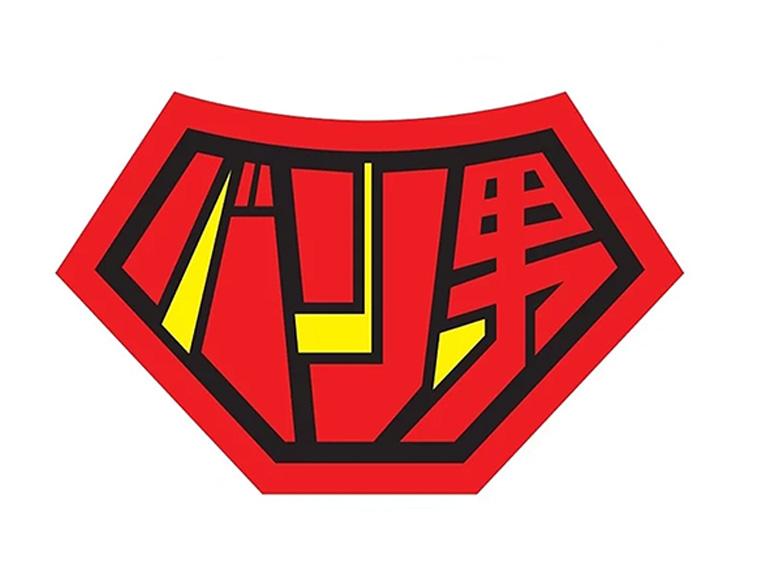 라멘 바리오 (Ramen Bario) Logo